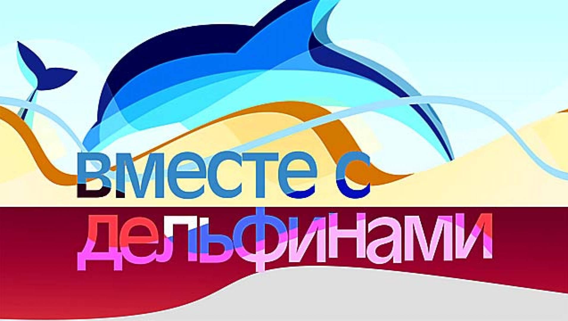 Вместе с дельфинами - ТВ-шоу