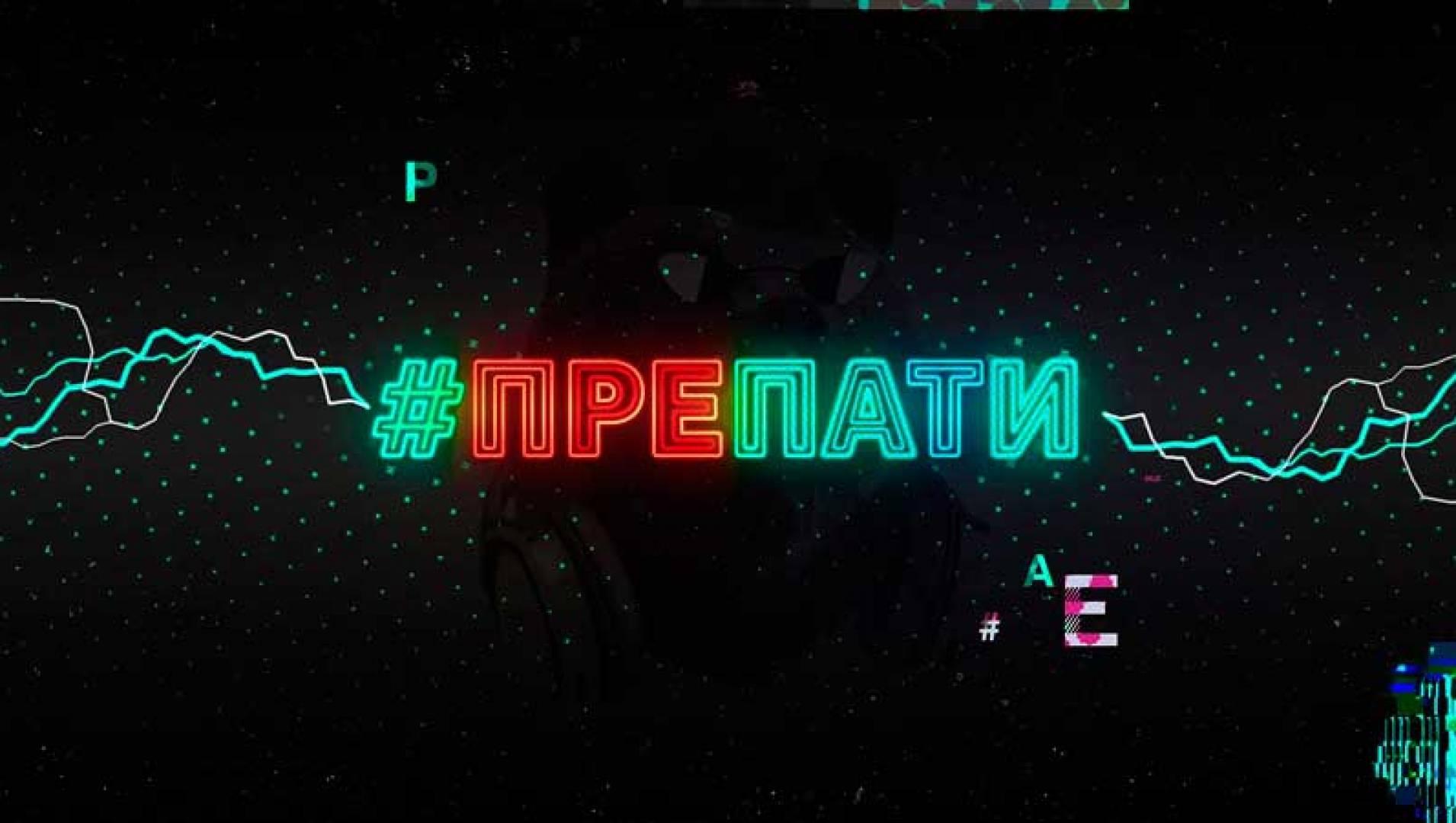 #ПРЕПАТИ - Музыкальная, Программа