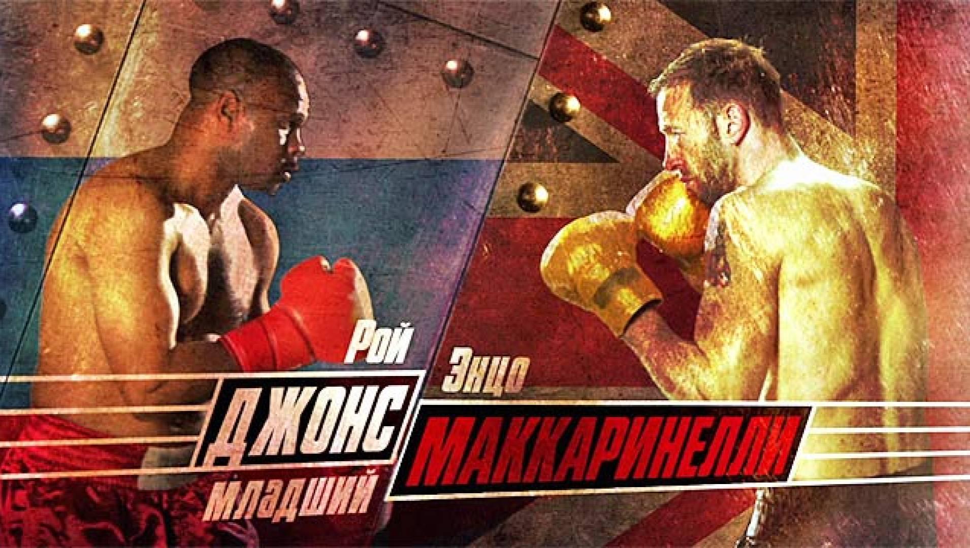 Бой за звание чемпиона мира WBA. Рой Джонс vs Энцо Маккаринелли - Спортивная, Программа