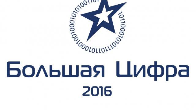 1 декабря стартует зрительское голосование в рамках 7-ой Национальной Премии «Большая Цифра»