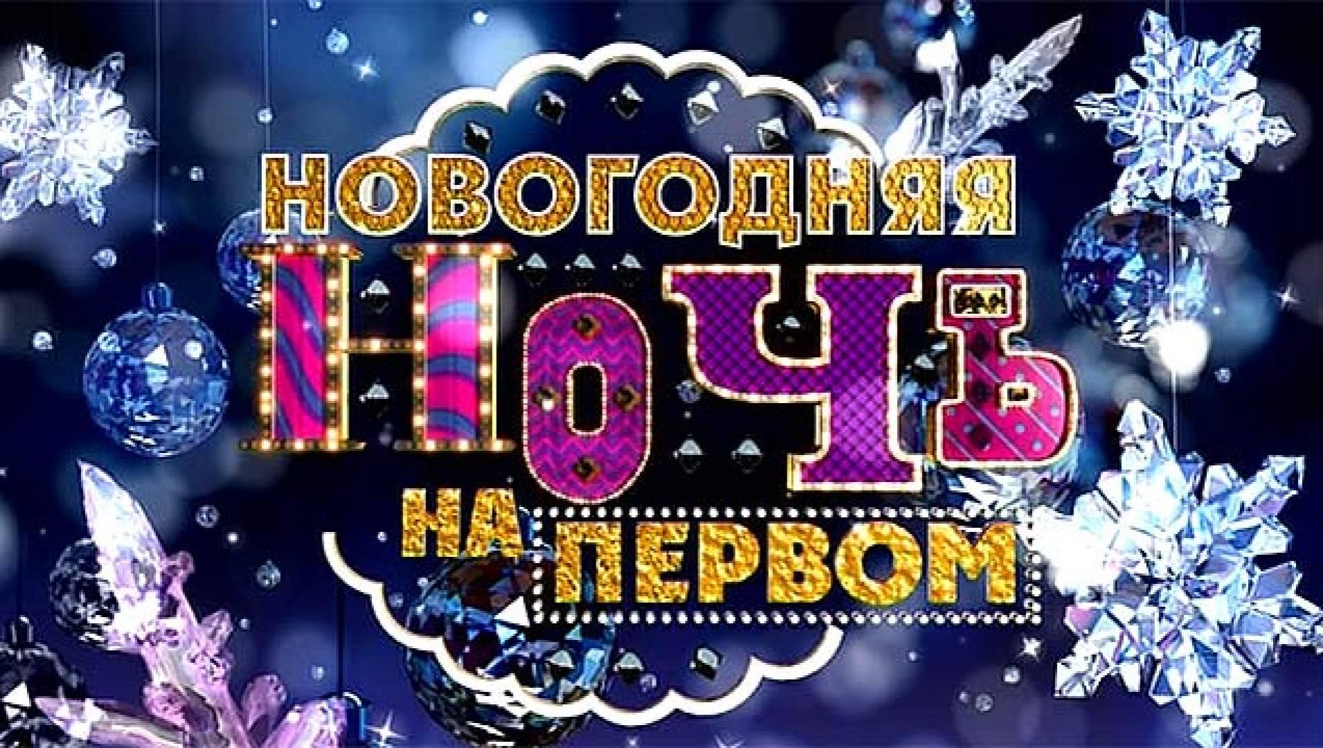 Новогодняя ночь на Первом (2016) - ТВ-шоу