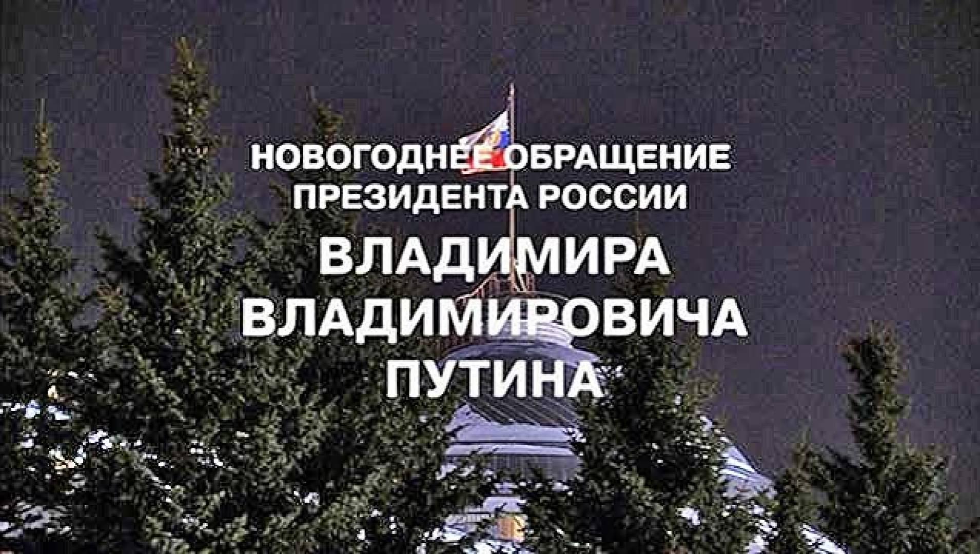 Новогоднее обращение Президента РФ В. В. Путина