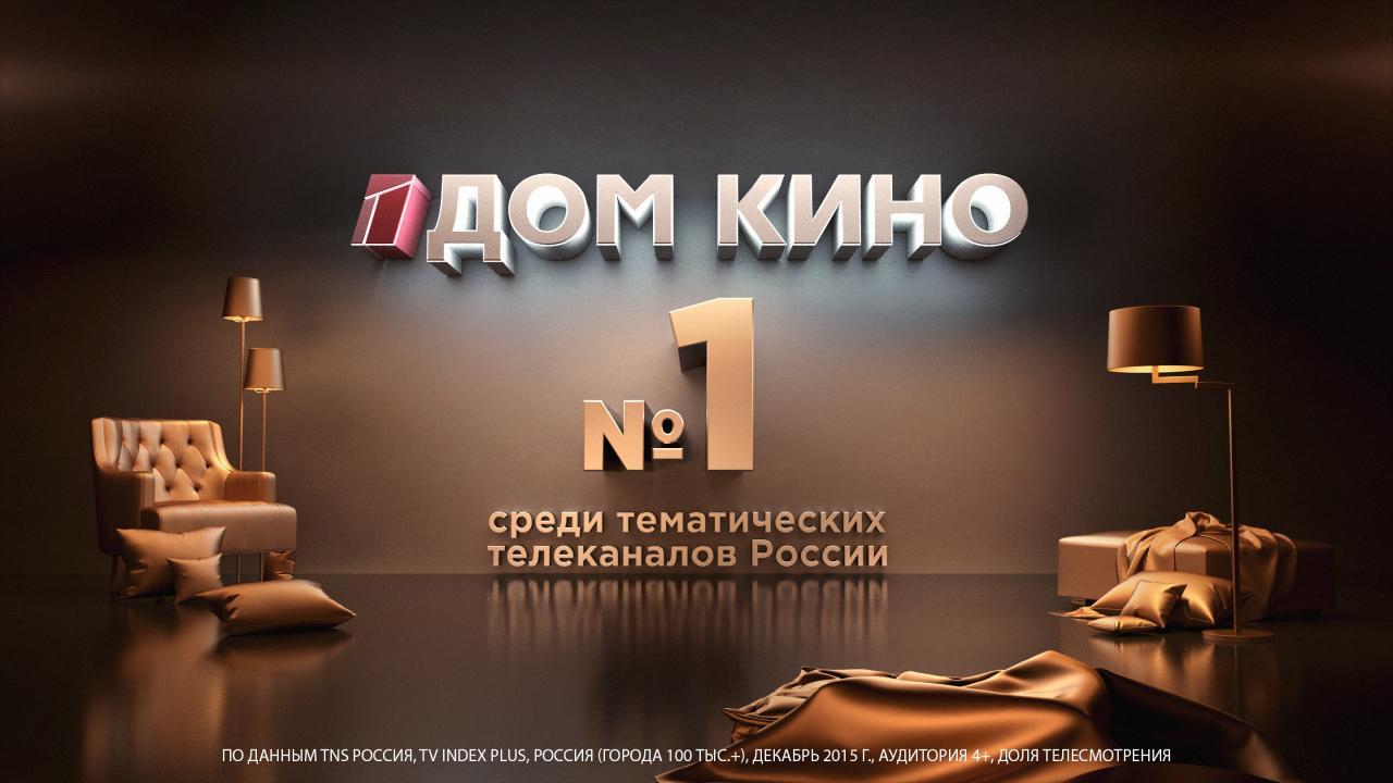«Дом кино» — номер 1