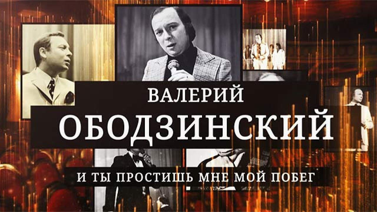 Валерий Ободзинский. И ты простишь мне мой побег - Документальный фильм