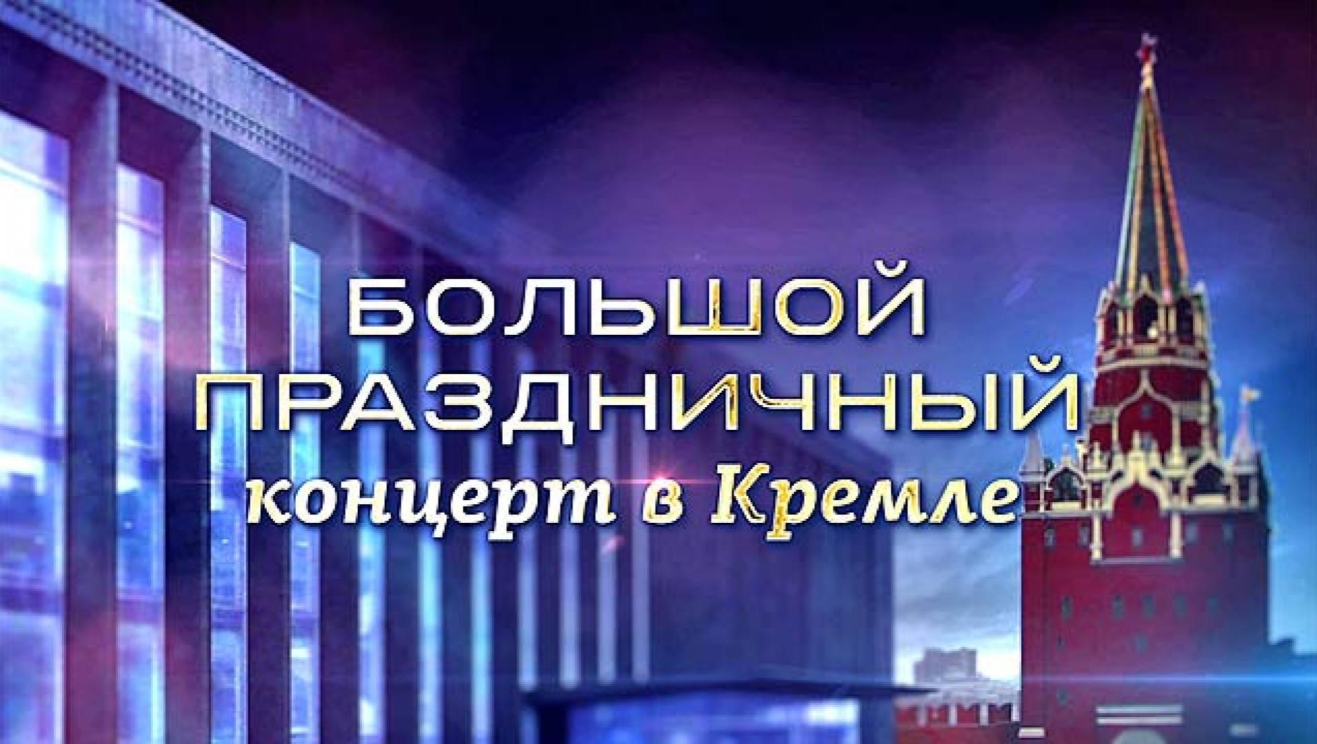 Большой праздничный концерт в Кремле - Концерт