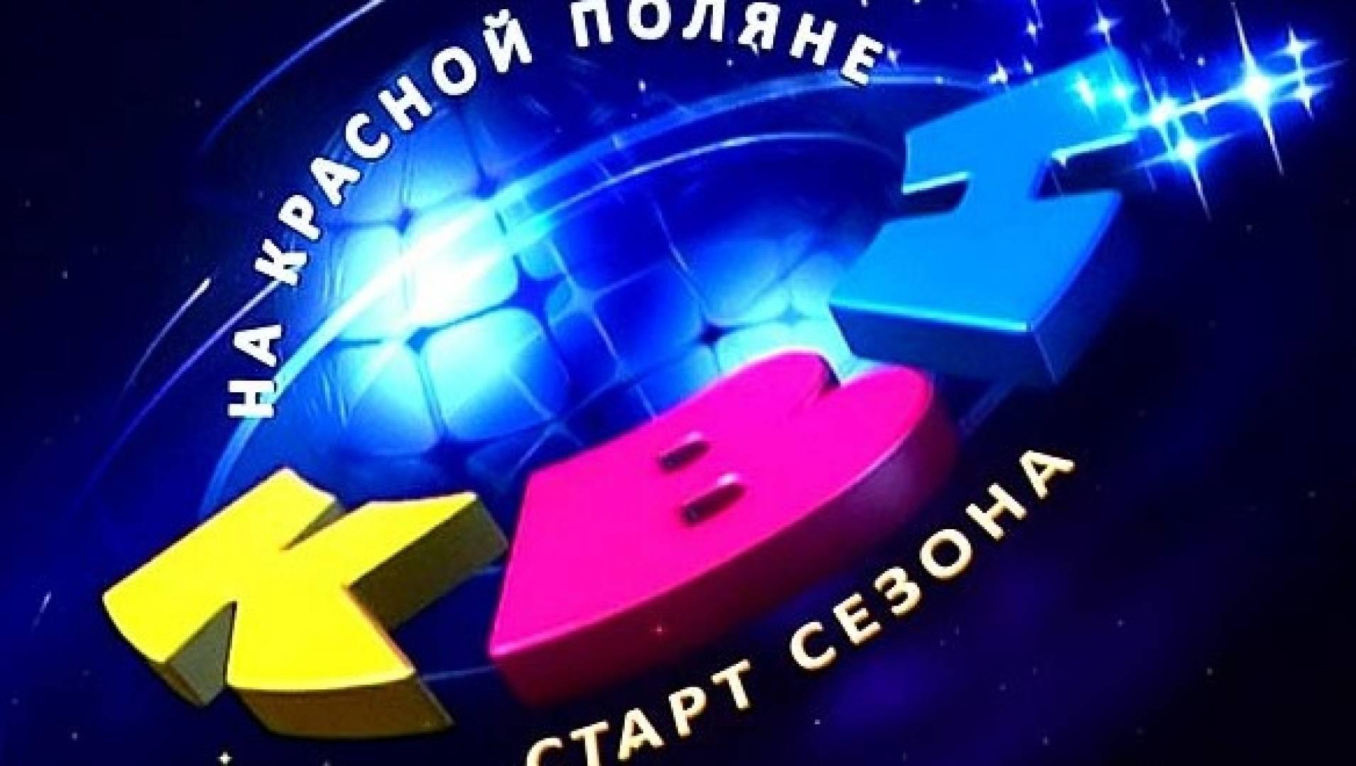 КВН на Красной поляне. Старт сезона-2016 - ТВ-шоу