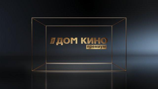 Майские праздники на канале «Дом кино Премиум»: российские блокбастеры, новинки кинопроката и популярные сериалы о войне