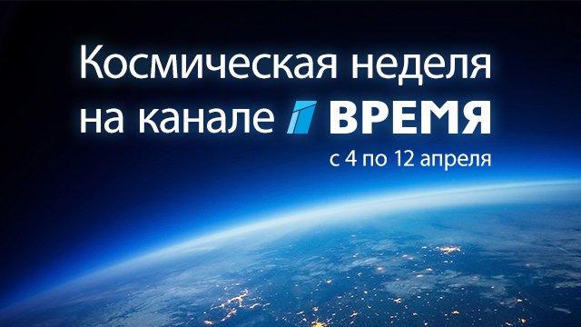 «Космическая неделя» стартовала на телеканале «Время»