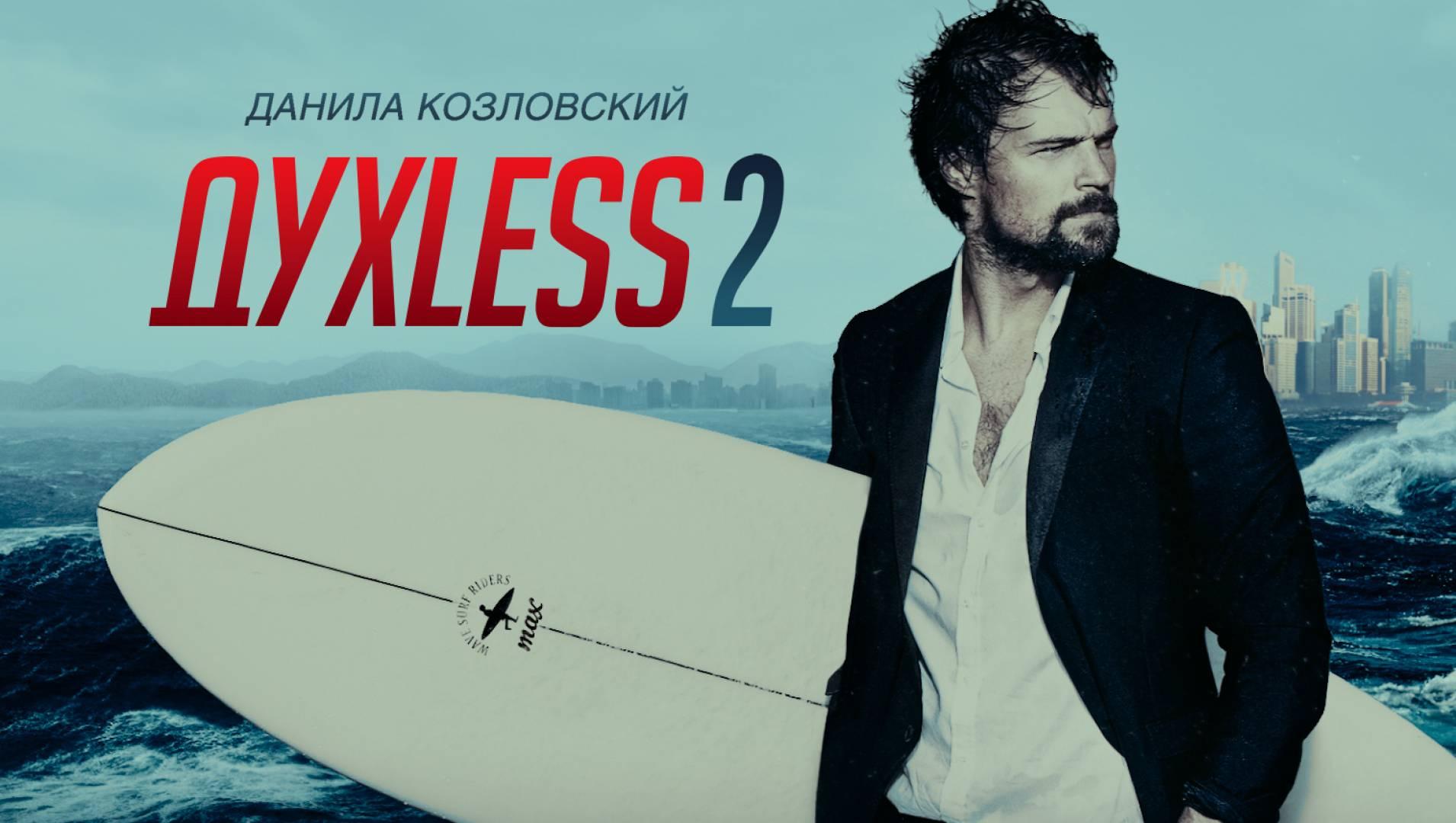 Духless-2 - Драма, Фильм