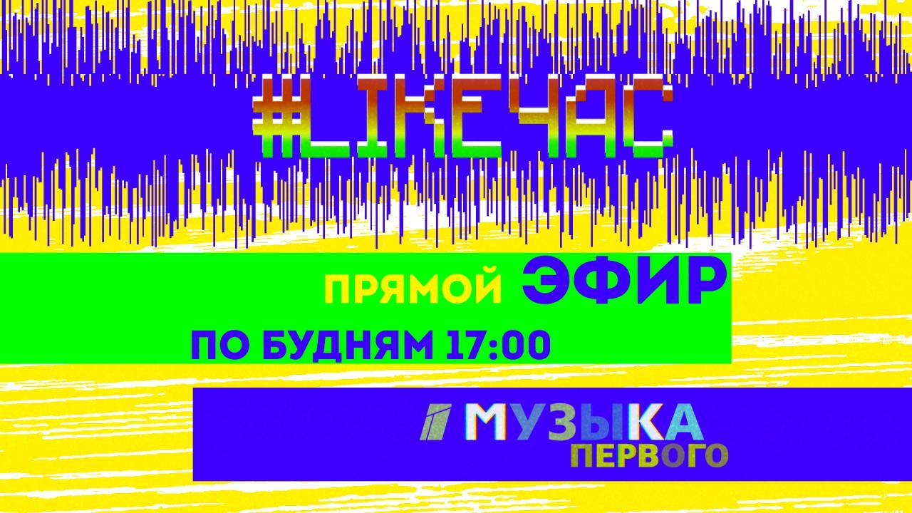 """#LikeЧас на """"Музыке Первого"""""""