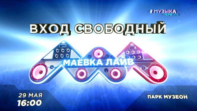 «Музыка Первого» приглашает на музыкальный фестиваль «Маёвка Лайв»