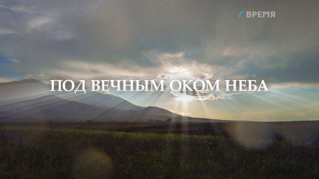 Фильмы об истории Казахстана — в эфире  телеканалов «Дом кино» и «Время»
