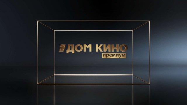 «Дом кино Премиум» занимает первое место  среди тематических HD каналов