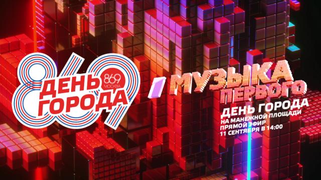 «Музыка Первого» проведёт центральный концерт в День города  на Манежной площади