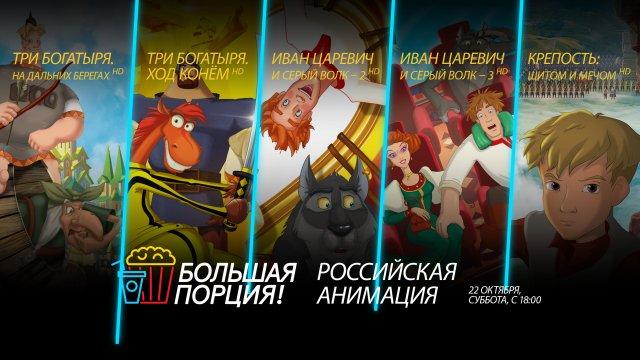 «Большая порция» анимации — на телеканале «Дом кино Премиум»