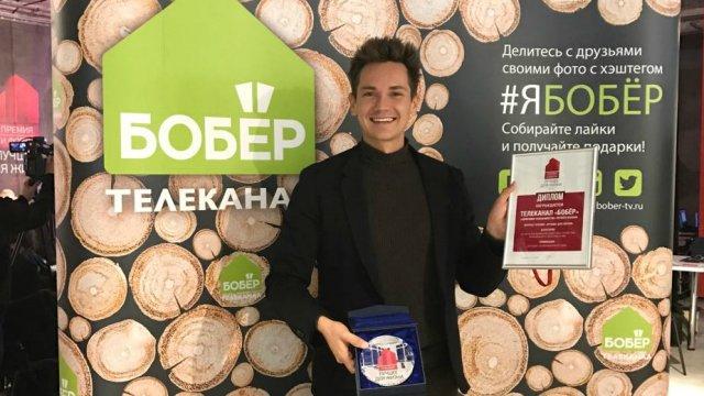 Телеканал «Бобёр» стал лауреатом премии «Лучшее для жизни»