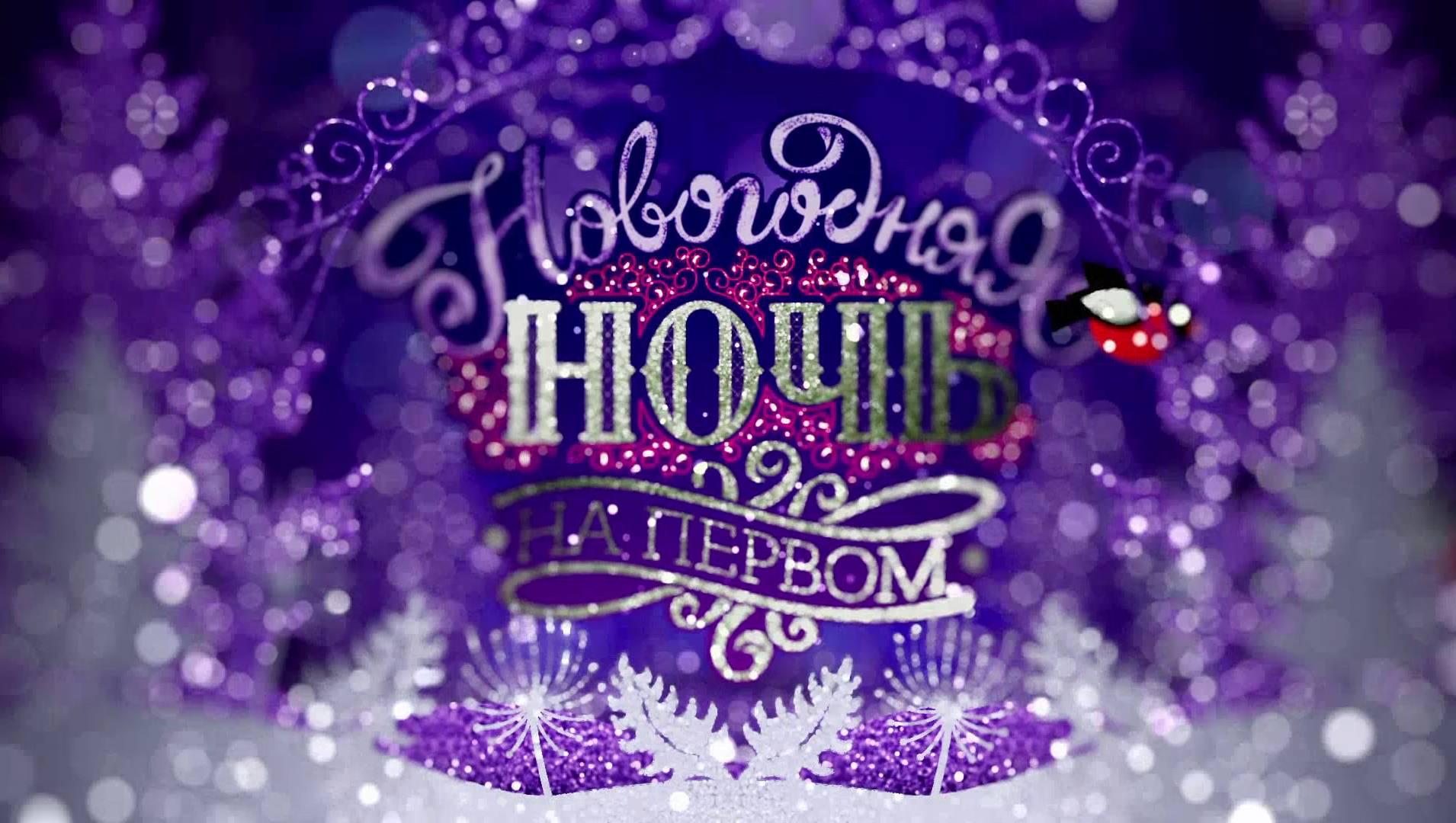Новогодняя ночь на Первом (2017) - ТВ-шоу