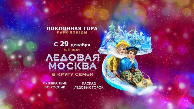 «Цифровое Телесемейство» Первого канала приглашает на фестиваль «Ледовая Москва. В кругу семьи»