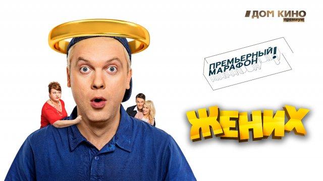 Свадебный «Премьерный марафон!»:  комедия «Жених» на канале «Дом кино Премиум»