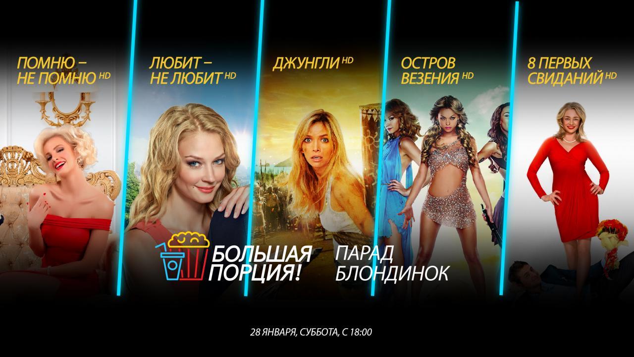 «Большая порция» блондинок на телеканале «Дом кино Премиум»