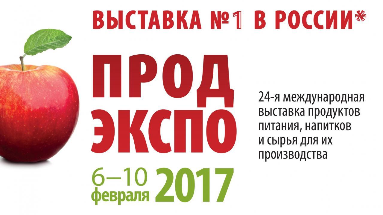 Продэкспо-2017