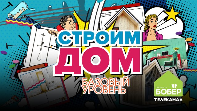 Громкая премьера на телеканале «Бобёр» — реалити-шоу «Строим дом. Базовый уровень»