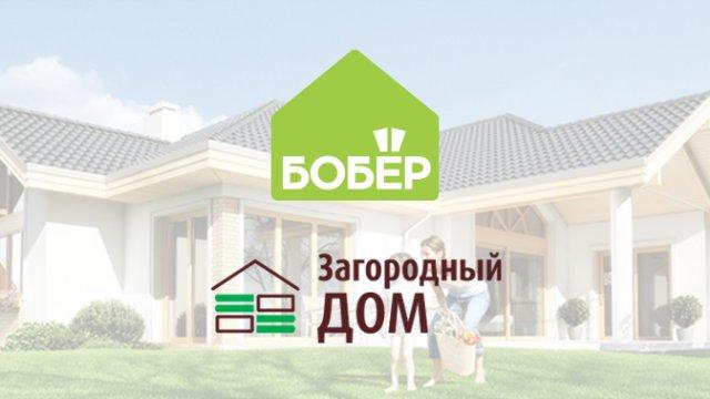 Телеканал «Бобёр» — участник 26-й выставки «Загородный дом»