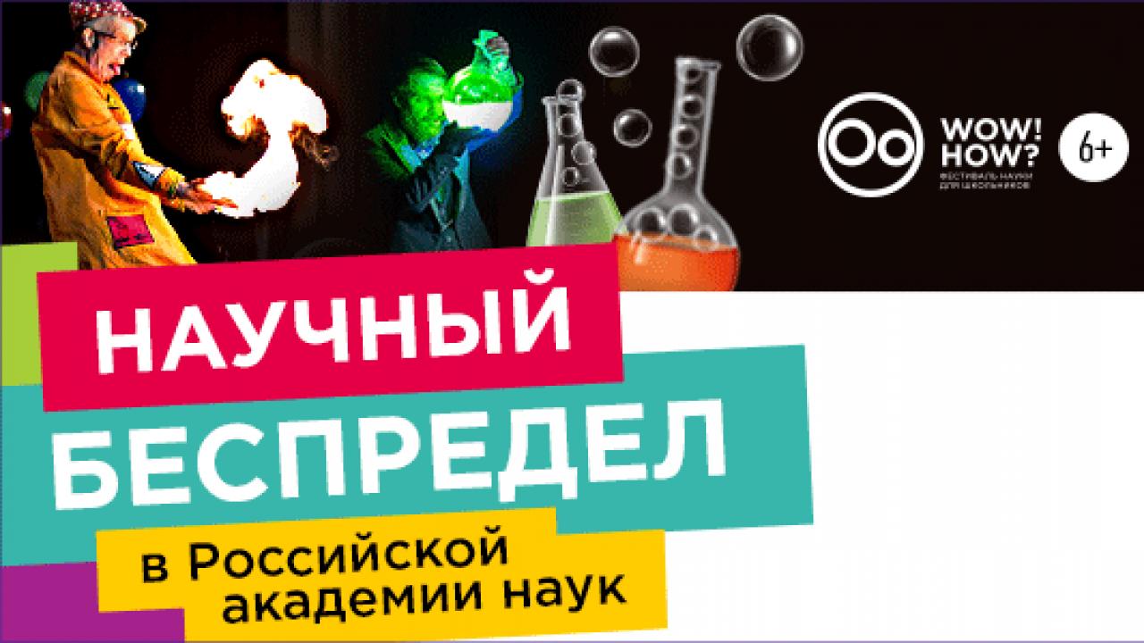 Телеканал «О!» — информационный партнёр детского фестиваля науки «WOW! HOW?»