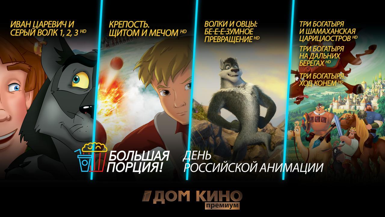 «Большая порция» российской анимации на телеканале «Дом кино Премиум»