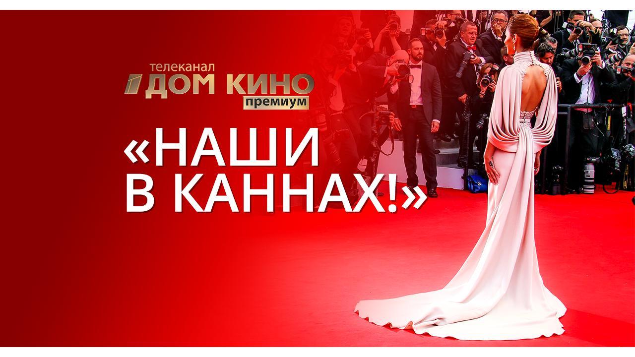 «Дом кино Премиум» объявил победителей суперакции «Наши в Каннах!»