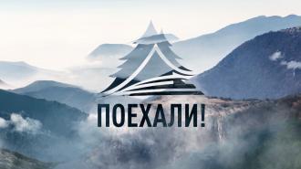 Проморолик канала «Поехали!»