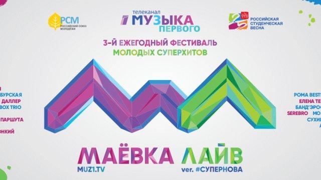 Телеканал «Музыка Первого» приглашает на третий ежегодный фестиваль «Маёвка Лайв»!