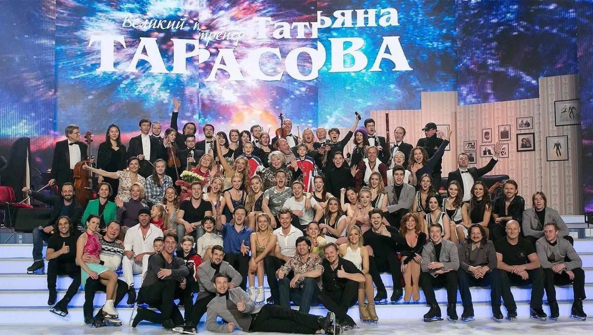Юбилейный вечер Татьяны Тарасовой - Концерт