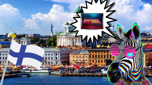 Первый канал запустил вещание телеканала «Музыка Первого» в Финляндии
