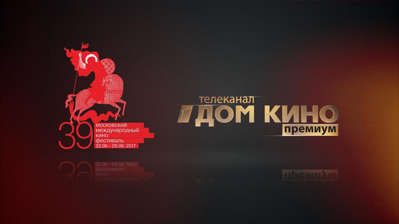 «Дом кино Премиум» первым покажет трансляцию с красной дорожки 39-го Московского международного кинофестиваля