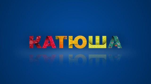 Первый канал и Центральное телевидение КНР  договорились о запуске в Китае первого российского телеканала  для китайской аудитории — канала «Катюша»