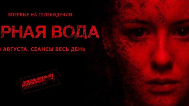 Мировая премьера фильма «Чёрная вода» состоится на телеканале «Дом кино Премиум»