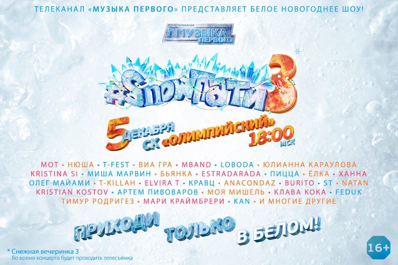 SnowПати 3