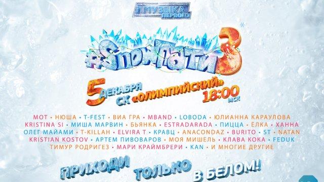 Белое новогоднее шоу от Музыки Первого #SnowПати3 в Олимпийском!