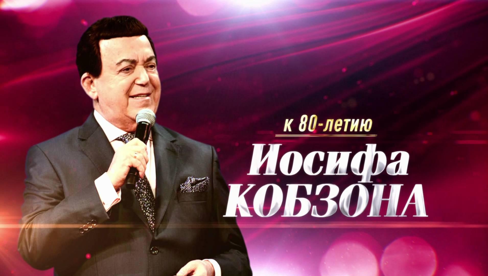 Юбилейный концерт Иосифа Кобзона в Государственном Кремлевском дворце - Концерт