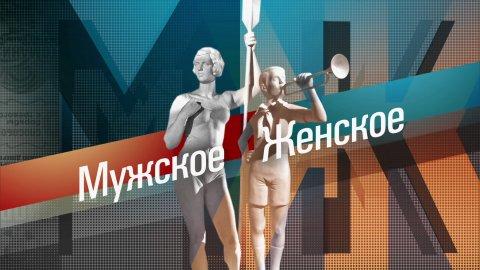 Мужское / Женское - ТВ-шоу