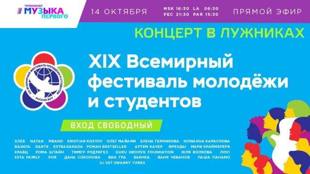 Старт ВФМС 2017: телеканал «Музыка Первого» проведёт грандиозный концерт в ОК «Лужники» в Москве