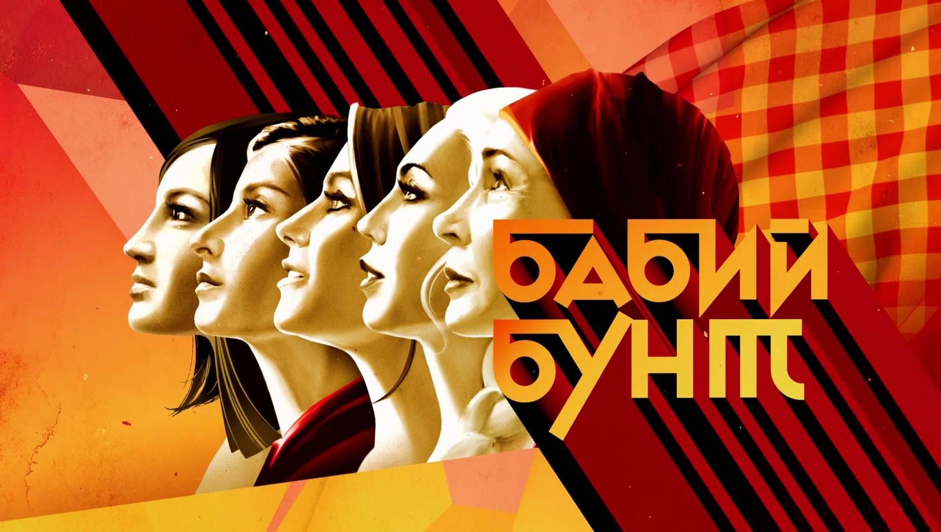 Бабий бунт - ТВ-шоу