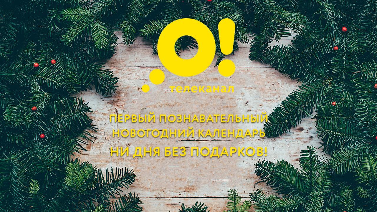 Телеканал «О!» запускает Первый познавательный новогодний календарь и раздаёт подарки весь декабрь!