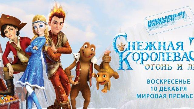 Мировая премьера мультфильма  «Снежная королева — 3. Огонь и лёд» состоится на телеканале «Дом кино Премиум»