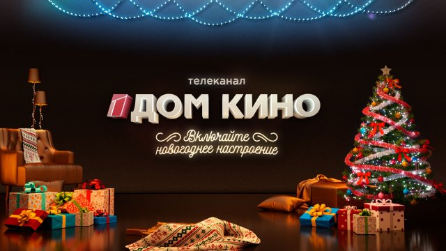 «Дом кино» дарит новогоднее настроение!