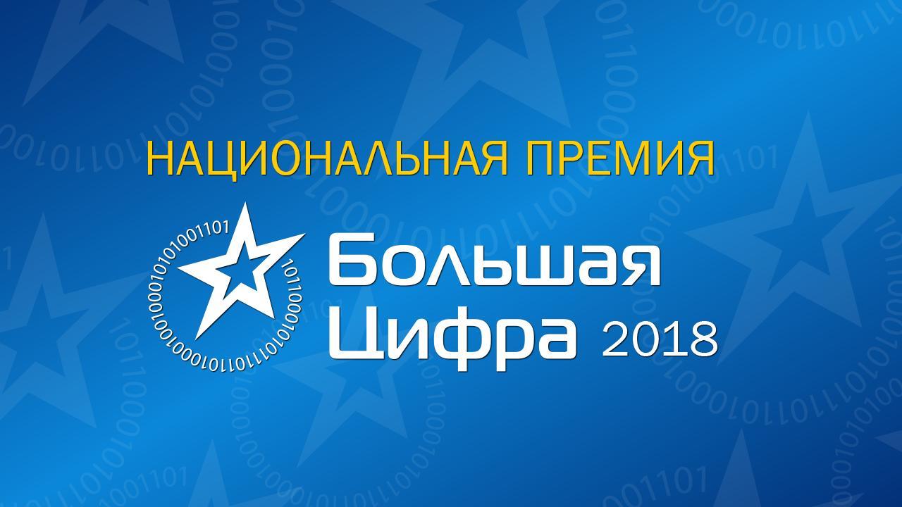 Телеканалы «Цифрового Телесемейства» Первого канала стали номинантами премии «Большая цифра»