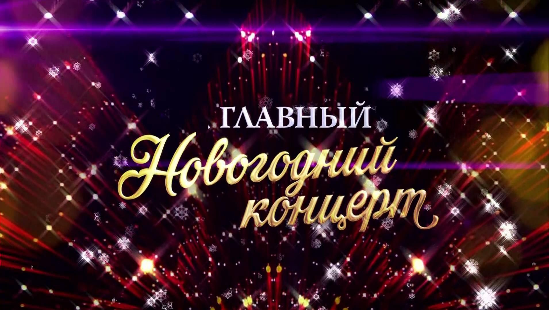 Главный новогодний Концерт - Концерт