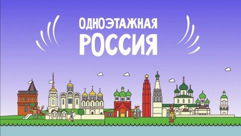 Одноэтажная Россия