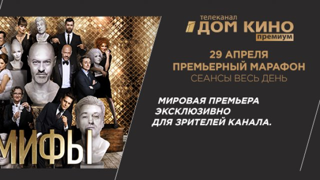 Мировая телевизионная премьера фильма «Мифы» состоится на телеканале «Дом кино Премиум»